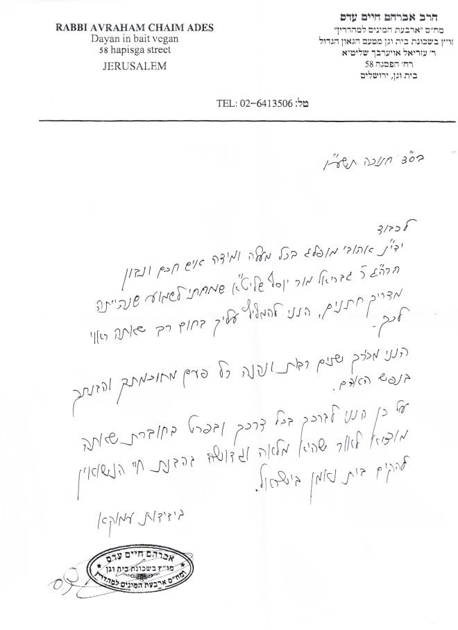 הסכמת ר' אברהם עדס