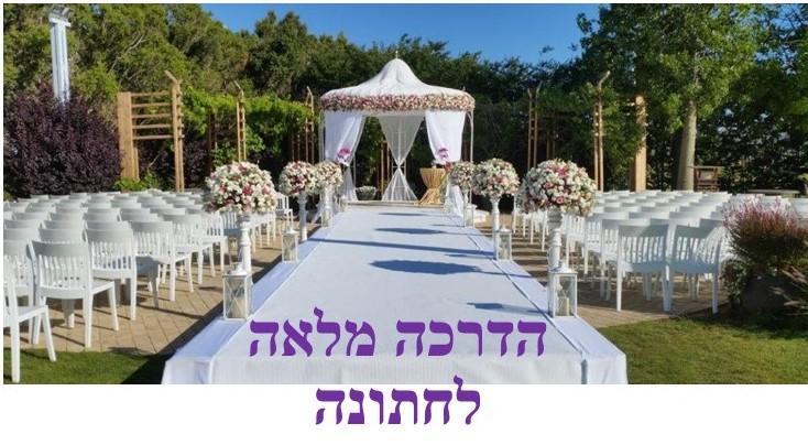 הדרכה מלאה לחתונה