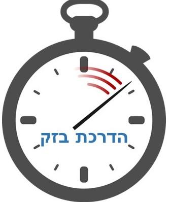 .שעון עצר